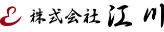株式会社 江川