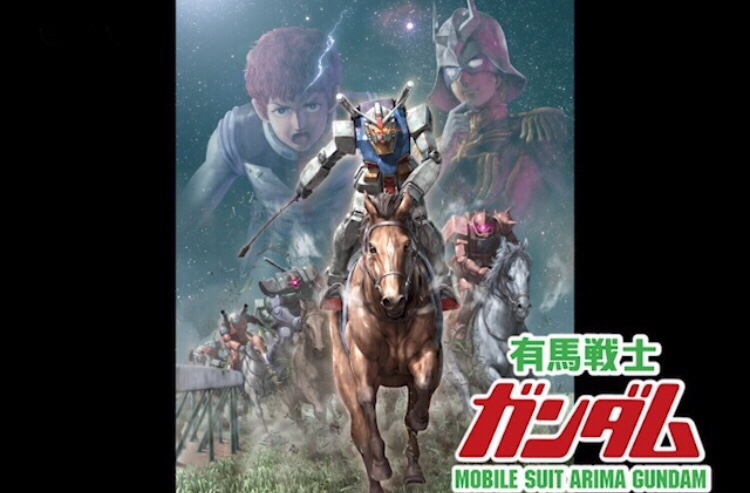 機動戦士ガンダム:アムロが「アリマ、行きまーす!」 JRAとコラボした「有馬戦士ガンダム」始動