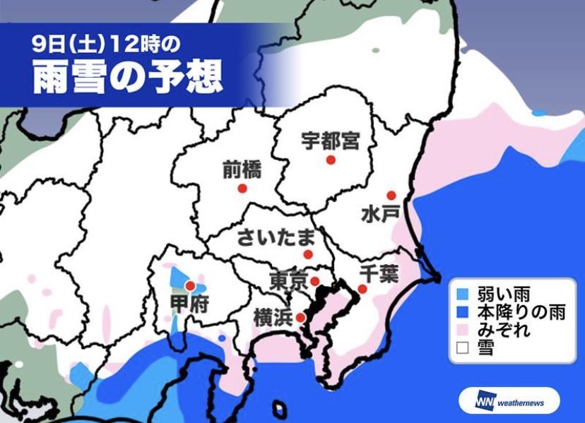 三連休初日は関東広域で雪 東京都心も道路に積雪の恐れ