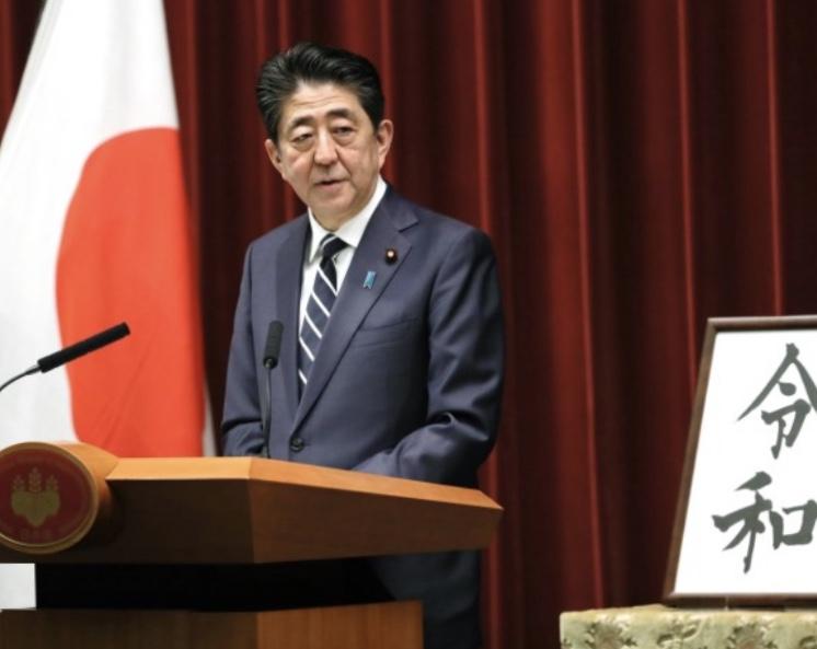 安倍首相、新元号「令和」に込められた意味に言及