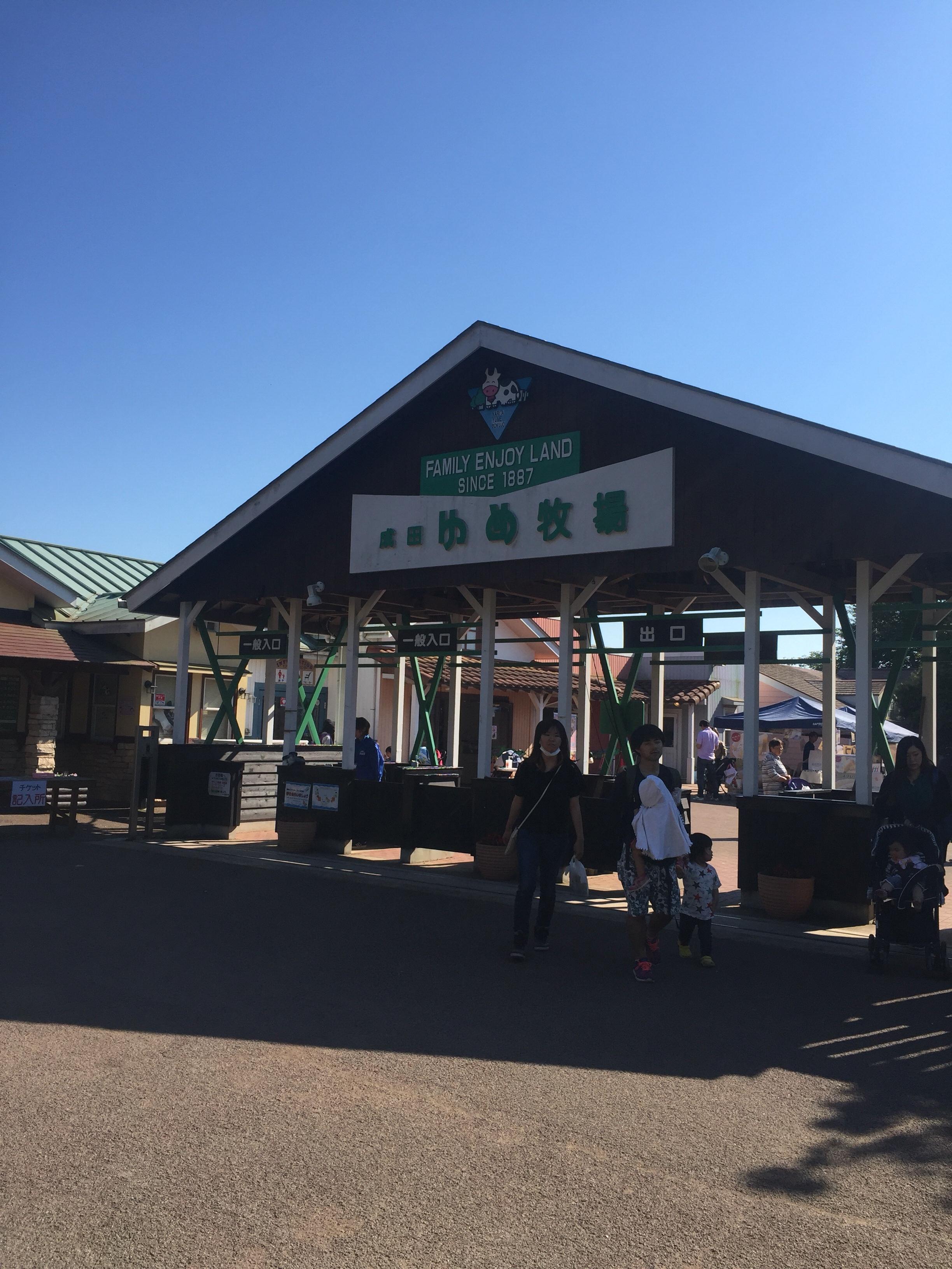 成田ゆめ牧場…
