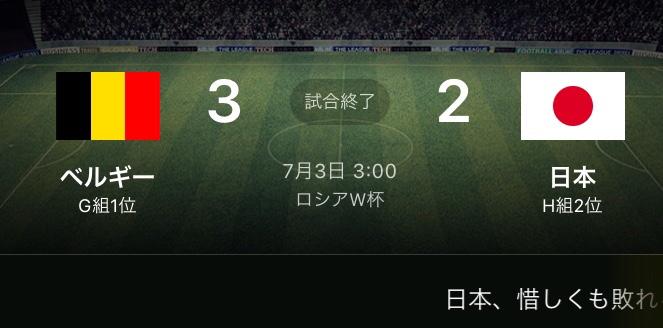 日本代表、ベルギーに敗れ8強入り逃す