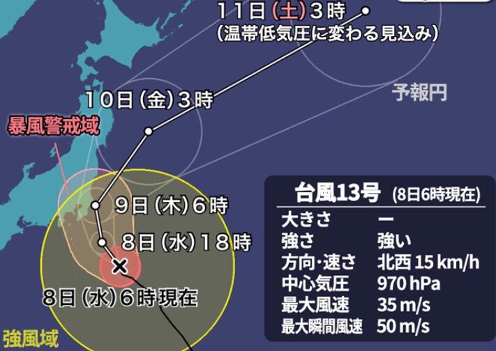 強い台風13号 今夜~明日早朝に関東へ接近 上陸のおそれも