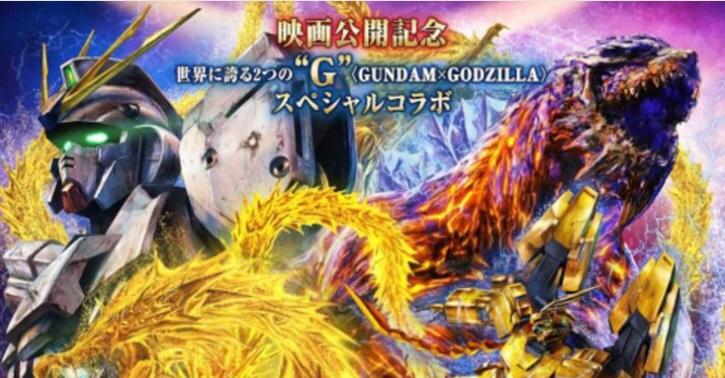 「ガンダム」と「ゴジラ」映画公開でコラボ
