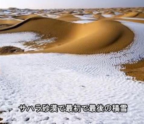 サハラ砂漠で最初で最後の積雪