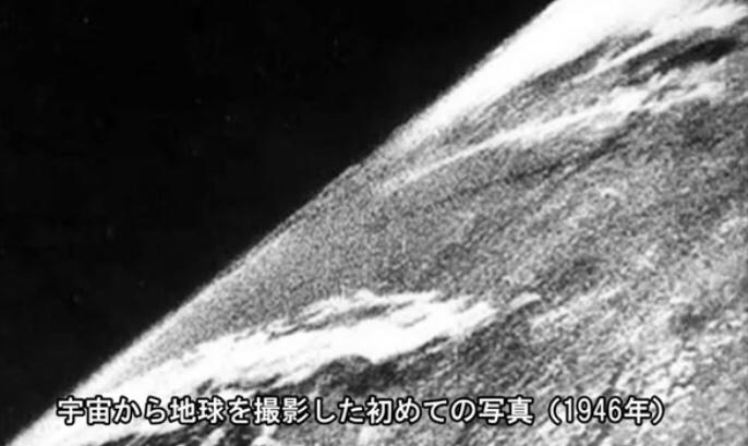 宇宙から地球を撮影した初めての写真(1946年)