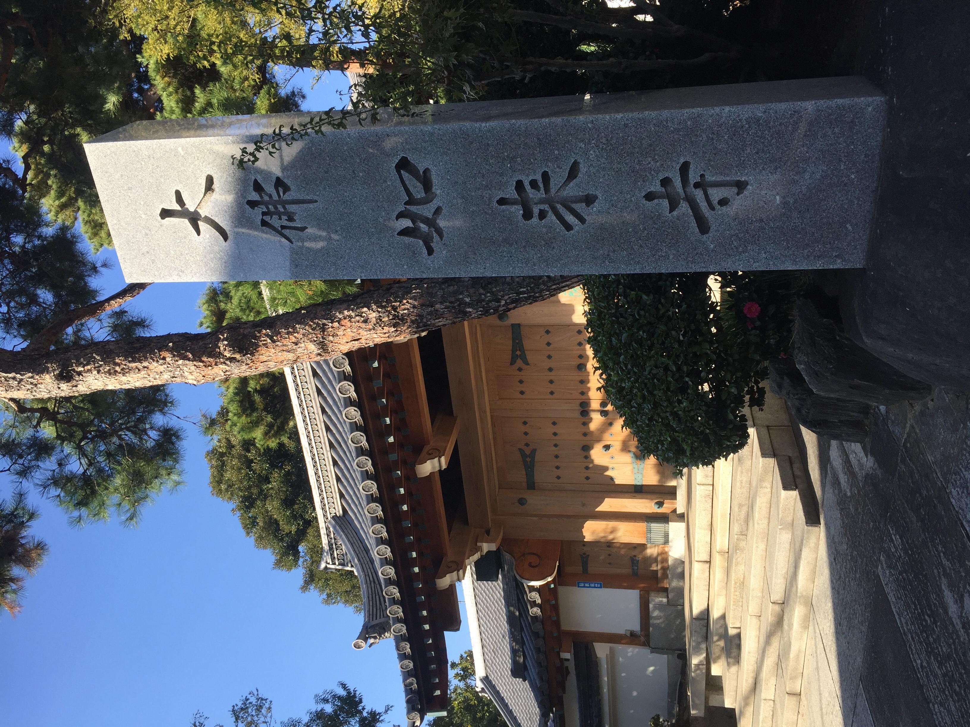如来寺(品川区)