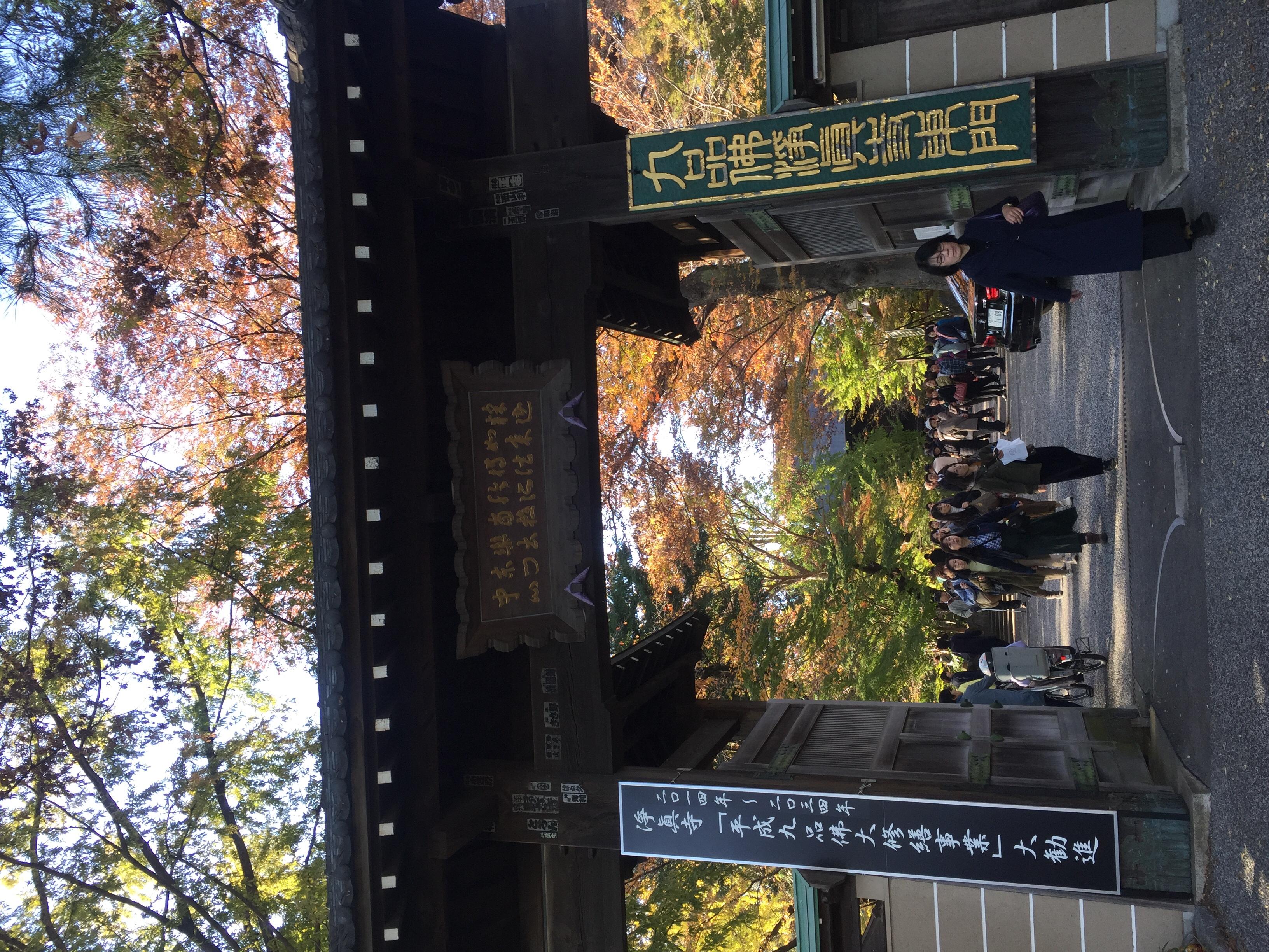 浄真寺(世田谷区)